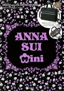 ANNA SUI mini 10th ANNIVERSARY BOOK[本/雑誌] [2WAYショルダーバッグVer.] (単行本・ムック) / 宝島社