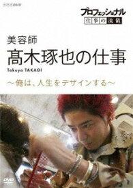 プロフェッショナル 仕事の流儀 美容師・高木琢也の仕事 俺は、人生をデザインする[DVD] / ドキュメンタリー
