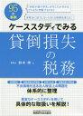 ケーススタディでみる貸倒損失の税務[本/雑誌] / 鈴木博/著