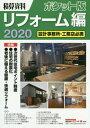 積算資料ポケット版リフォーム編 2020[本/雑誌] / 建築工事研究会/編著
