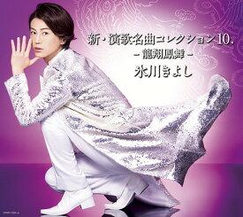 新・演歌名曲コレクション 10 -龍翔鳳舞- [DVD付初回完全限定スペシャル盤/Aタイプ][CD] / 氷川きよし