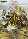 ライドンキング 3 (シリウスKC)[本/雑誌] (コミックス) / 馬場康誌/著