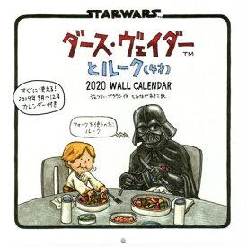 カレンダー 2020 ダース・ヴェイダーとルーク(4才) 壁掛けカレンダー 2020[本/雑誌] (カレンダー) / J.ブラウン/作 とみながあきこ/訳