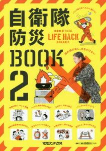 [書籍のゆうメール同梱は2冊まで]/自衛隊防災BOOK 自衛隊OFFICIAL LIFE HACK CHANNEL 2[本/雑誌] / マガジンハウス