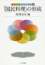 「国民料理」の形成[本/雑誌] (食の文化フォーラム) / 西澤治彦/編