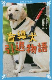 盲導犬引退物語 (講談社青い鳥文庫)[本/雑誌] / 沢田俊子/文 大庭賢哉/絵