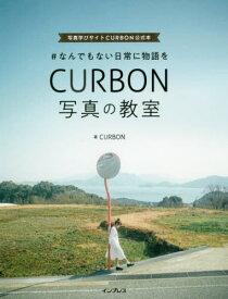 [書籍とのゆうメール同梱不可]/#なんでもない日常に物語をCURBON写真の教室 写真学びサイトCURBON公式本[本/雑誌] / CURBON/著