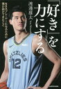 「好き」を力にする NBAプレーヤーになるために僕が続けてきたこと[本/雑誌] / 渡邊雄太/著