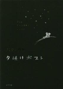 夕焼けポスト[本/雑誌] / ドリアン助川/著