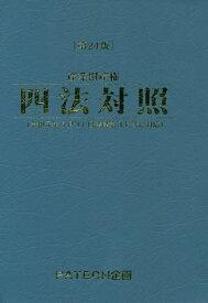 産業財産権 四法対照 第24版[本/雑誌] / PATECH企