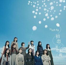 初恋至上主義 [CD+DVD/Type-A][CD] / NMB48