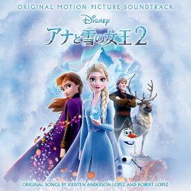 アナと雪の女王2 オリジナル・サウンドトラック[CD] [通常盤] / アニメサントラ