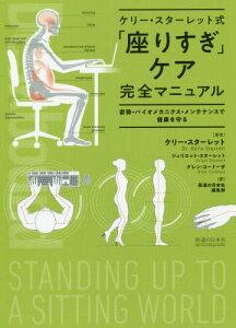 ケリー・スターレット式「座りすぎ」ケア完全マニュアル 姿勢・バイオメカニクス・メンテナンスで健康を守る / 原タイトル:STANDING UP TO A SITTING WORLD Deskbound[本/雑誌] / ケリー・スターレット/