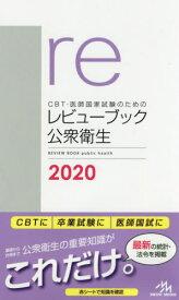 CBT・医師国家試験のためのレビューブック公衆衛生 2020[本/雑誌] / 国試対策問題編集委員会/編集