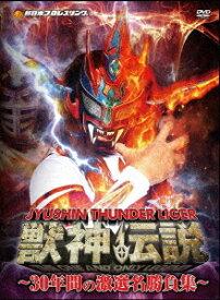 獣神サンダー・ライガー引退記念DVD Vol.1 獣神伝説〜30年間の激選名勝負集〜 DVD-BOX [通常版][DVD] / 獣神サンダー・ライガー