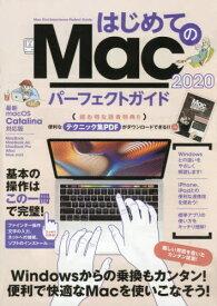 はじめてのMac パーフェクトガイド 2020[本/雑誌] / スタンダーズ