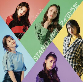 STAND UP!!/アイのうた [Blu-ray付初回限定盤][CD] / Chuning Candy