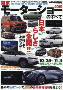 東京モーターショー のすべて 2019 (モーターファン別冊)[本/雑誌] (単行本・ムック) / 三栄書房