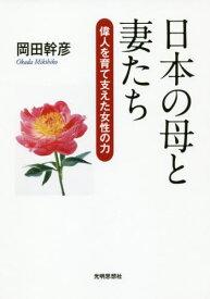 [書籍のメール便同梱は2冊まで]/日本の母と妻たち 偉人を育て支えた女性の力[本/雑誌] / 岡田幹彦/著