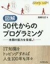 [書籍のゆうメール同梱は2冊まで]/図解 50代からのプログラミング --未開の能力を発掘♪[本/雑誌] / 高橋与志/著