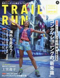 トレイルラン 2019-20秋冬号[本/雑誌] (別冊山と溪谷) / 山と溪谷社