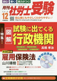 月刊社労士受験 2019年12月号[本/雑誌] (雑誌) / 労働調査会