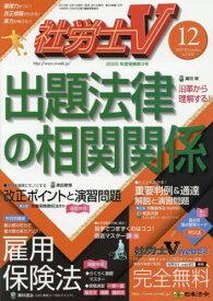 社労士V 2019年12月号[本/雑誌] (雑誌) / 日本法令
