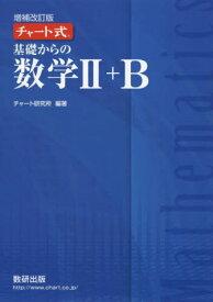 チャート式基礎からの数学2+B 増補改訂[本/雑誌] / チャート研究所/編著