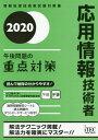 応用情報技術者午後問題の重点対策 2020 (情報処理技術者試験対策書)[本/雑誌] / 小口達夫/著 アイテックIT人材教育研…