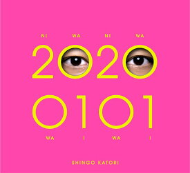 20200101 [DVD付初回限定盤 (観るBANG!)][CD] / 香取慎吾