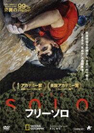フリーソロ[DVD] / 洋画