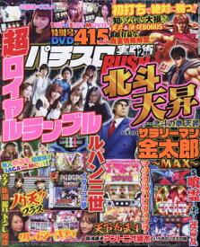 パチスロ実戦術RUSH 2019年12月号[本/雑誌] (雑誌) / ガイドワークス