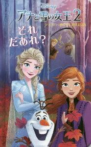 [書籍とのゆうメール同梱不可]/アナと雪の女王2 それだあれ?[本/雑誌] (ディズニーめくりしかけえほん) / サリー・リトル/さく うさぎ出版/やく