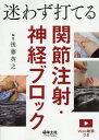 迷わず打てる関節注射・神経ブロック[本/雑誌] / 後藤英之/編集