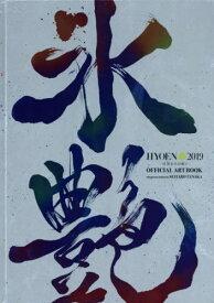 [書籍とのゆうメール同梱不可]/氷艶 HYOEN 2019 -月光かりの如く- Official Art Book[本/雑誌] (2019.7.26 FRI.-28 SUN.AT YOKOHAMA ARENA) (単行本・ムック) / SEITAROTANAKA/〔撮影〕