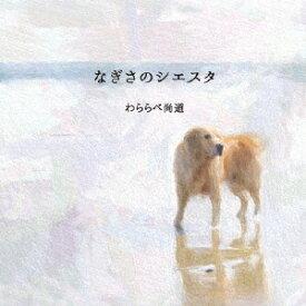 なぎさのシエスタ[CD] / わららべ尚道
