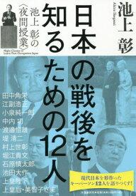 [書籍のゆうメール同梱は2冊まで]/日本の戦後を知るための12人 池上彰の〈夜間授業〉[本/雑誌] / 池上彰/著