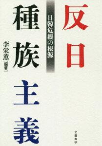 反日種族主義 日韓危機の根源[本/雑誌] / 李栄薫/編著