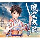 風雲太鼓/あんたがええねん、好きやねん[CD] / 桜井くみ子