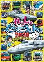 ビコム キッズシリーズ れっしゃだいこうしん2020 キッズバージョン[DVD] / 鉄道