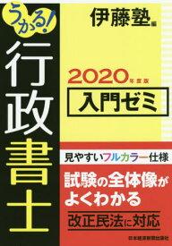 うかる!行政書士入門ゼミ 2020年度版[本/雑誌] / 伊藤塾/編