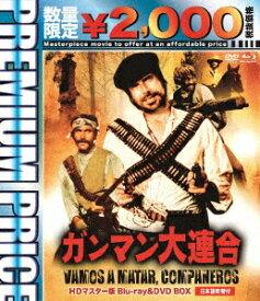プレミアムプライス版 ガンマン大連合 HDマスター版 Blu-ray&DVD BOX [数量限定版][Blu-ray] / 洋画