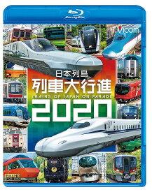 ビコム 列車大行進BDシリーズ 日本列島列車大行進2020[Blu-ray] / 鉄道