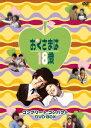 おくさまは18歳 コンプリート コンパクト DVD-BOX[DVD] / TVドラマ