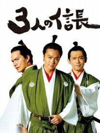 3人の信長 豪華版[Blu-ray] / 邦画