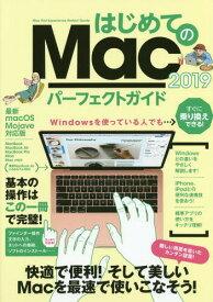 [書籍とのゆうメール同梱不可]/はじめてのMacパーフェクトガイド 最速でMacが使えるようになる! 2019[本/雑誌] / スタンダーズ