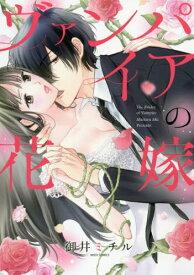 ヴァンパイアの花嫁 (ミッシィコミックス/YLC Collection)[本/雑誌] (コミックス) / 御井ミチル/著