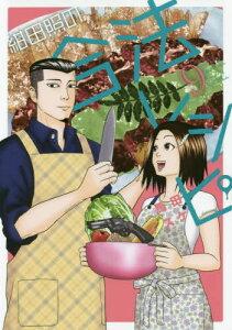 紺田照の合法レシピ 9 (KCDX)[本/雑誌] (コミックス) / 馬田イスケ/著
