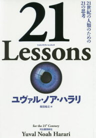 21 Lessons 21世紀の人類のための21の思考 / 原タイトル:21 LESSONS FOR THE 21st CENTURY[本/雑誌] / ユヴァル・ノア・ハラリ/著 柴田裕之/訳
