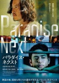 パラダイス・ネクスト[DVD] / 邦画